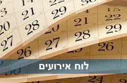 לוח אירועים של הגוש ואפרת